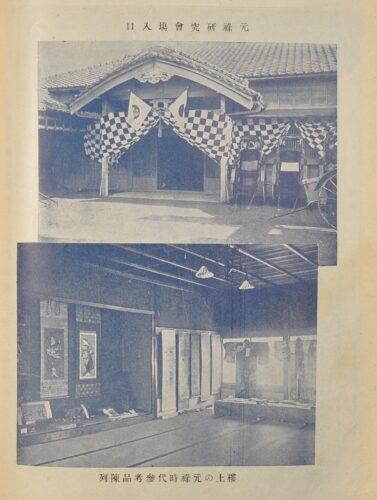Fig. 4. Club Nihonbashi, où s'est tenue la deuxième rencontre Genroku.